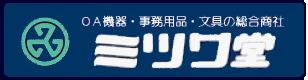 株式会社 ミツワ堂